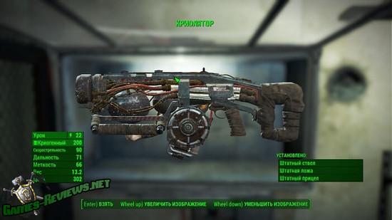 Криолятор в Fallout 4