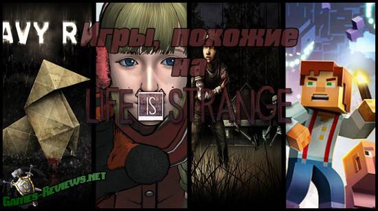 Похожие на Life Is Strange игры