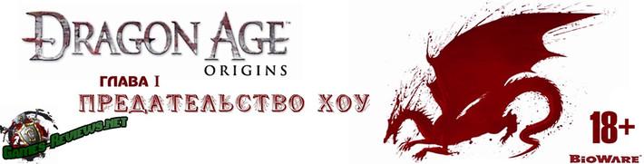ГЛАВА 1. Dragon Age Origins. Предательство Хоу