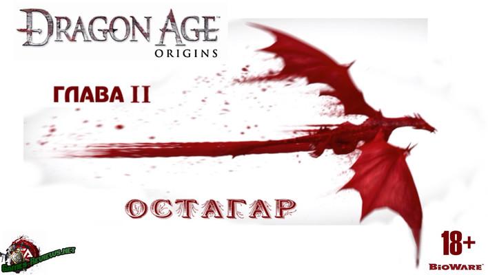 ГЛАВА 2. Dragon Age Origins. Остагар