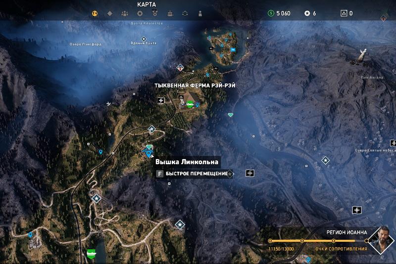 Far cry 5 тайник элеватор ленточный конвейер устройство описание