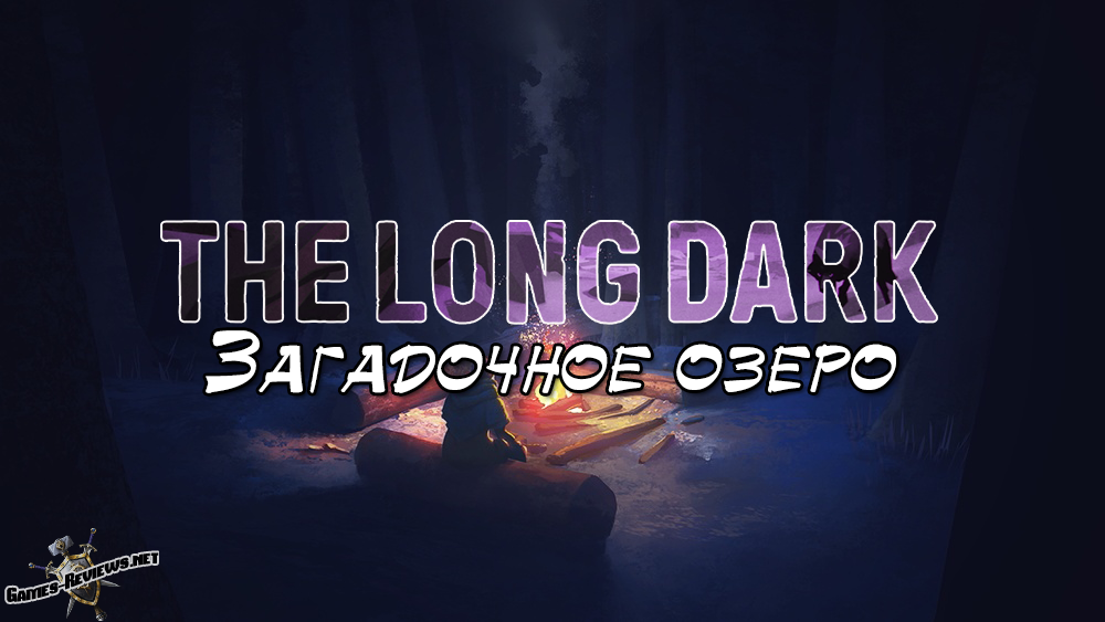 Загадочное Озеро в The Long Dark