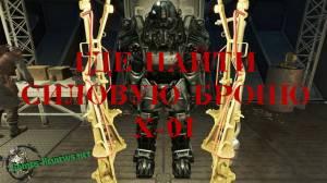 Fallout 4: силовая броня x-01 — где её найти?