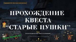 Прохождение задания старые пушки в Fallout 4