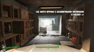 Как получить в Fallout 4 оружие с бесконечными патронами