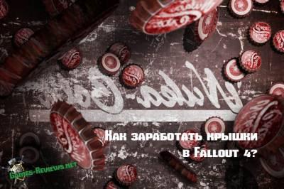 Гайд: как в Fallout 4 заработать крышки?
