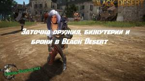 Black Desert – заточка оружия, доспехов и бижутерии