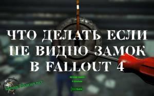 Не видно замок в fallout 4