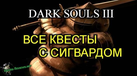Dark Souls 3: как пройти все квесты с Сигвардом из Катарины
