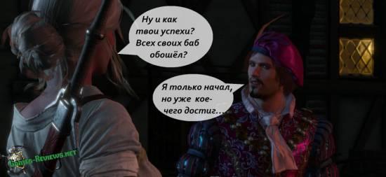 Диалог Лютика и Цири