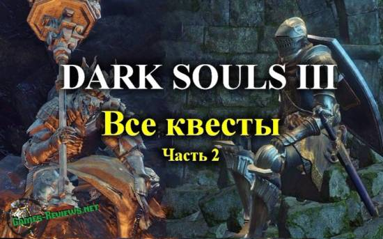 Dark Souls 3: все квестовые персонажи. Часть 2