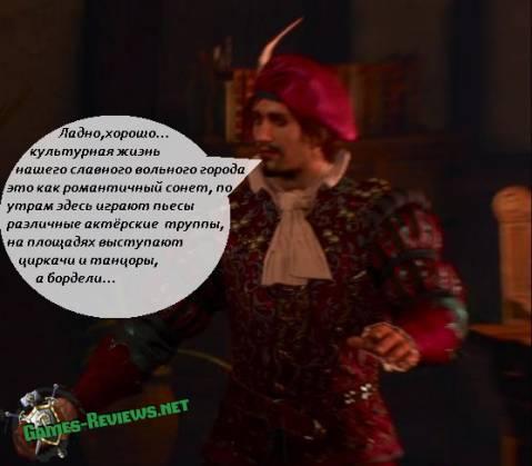 Лютик рассказывает про Новиград