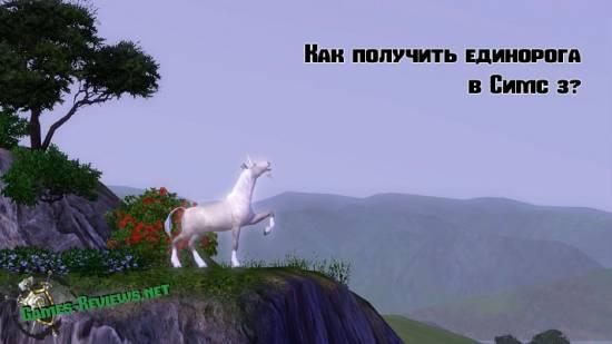 Единорог из Симс 3