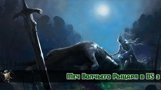 Волчий Рыцарь