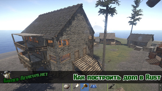 Дом в игре Раст