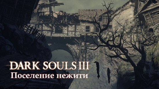 Поселение Нежити в Dark Souls 3
