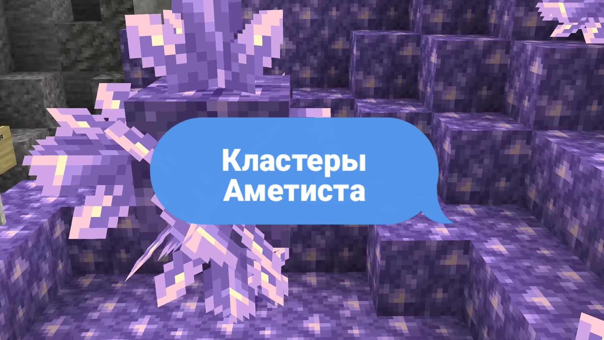 Кластеры аметиста в Майнкрафт