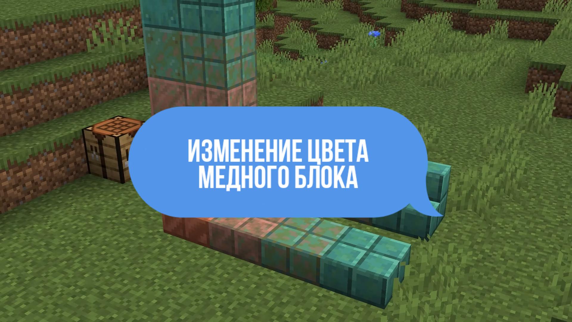 Изменение цвета медного блока
